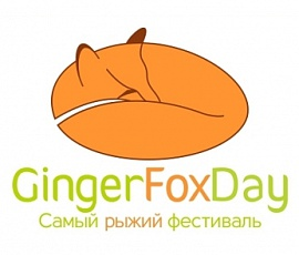 Ginger Fox Day - Лисий фестиваль