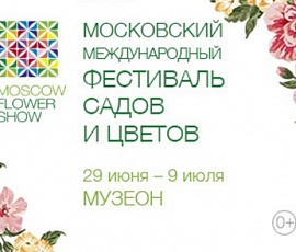 Moscow Flowers Show