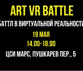 ART VR battle