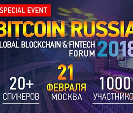 Bitcoin Russia 2018. Global Blockchain & Fintech Forum