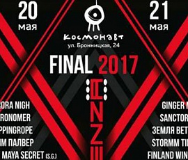 Emergenza Festival Санкт-Петербург — The Final Step