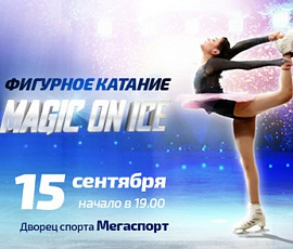 Показательные выступления лучших фигуристов Москвы и России «Magic on ice»