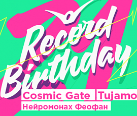 RECORD BIRTHDAY
